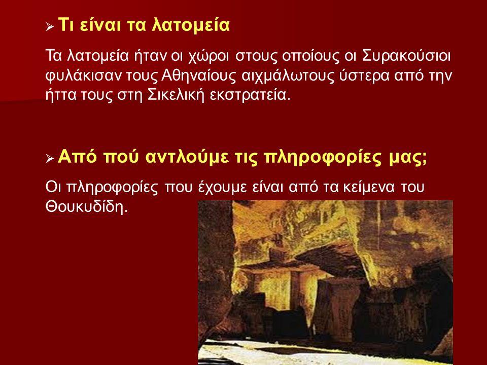  Τι είναι τα λατομεία Τα λατομεία ήταν οι χώροι στους οποίους οι Συρακούσιοι φυλάκισαν τους Αθηναίους αιχμάλωτους ύστερα από την ήττα τους στη Σικελι