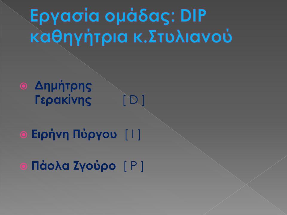  Δημήτρης Γερακίνης [ D ]  Ειρήνη Πύργου [ I ]  Πάολα Ζγούρο [ P ]