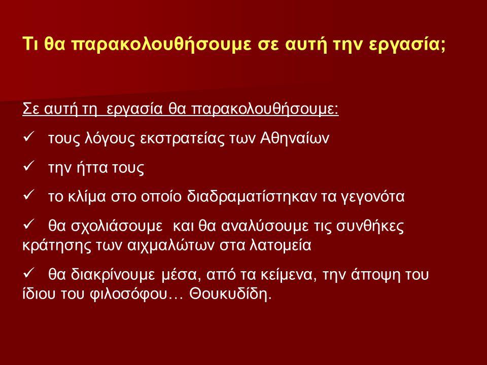 Τι θα παρακολουθήσουμε σε αυτή την εργασία; Σε αυτή τη εργασία θα παρακολουθήσουμε: τους λόγους εκστρατείας των Αθηναίων την ήττα τους το κλίμα στο οπ