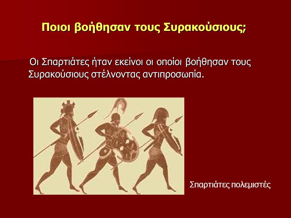 Ποιοι βοήθησαν τους Συρακούσιους; Οι Σπαρτιάτες ήταν εκείνοι οι οποίοι βοήθησαν τους Συρακούσιους στέλνοντας αντιπροσωπία. Οι Σπαρτιάτες ήταν εκείνοι