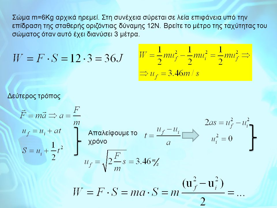 Σώμα m=6Kg αρχικά ηρεμεί. Στη συνέχεια σύρεται σε λεία επιφάνεια υπό την επίδραση της σταθερής οριζόντιας δύναμης 12Ν. Βρείτε το μέτρο της ταχύτητας τ