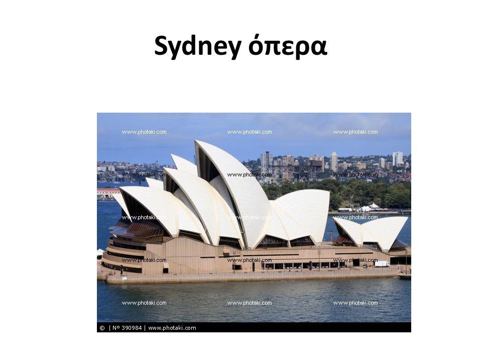 Sydney όπερα