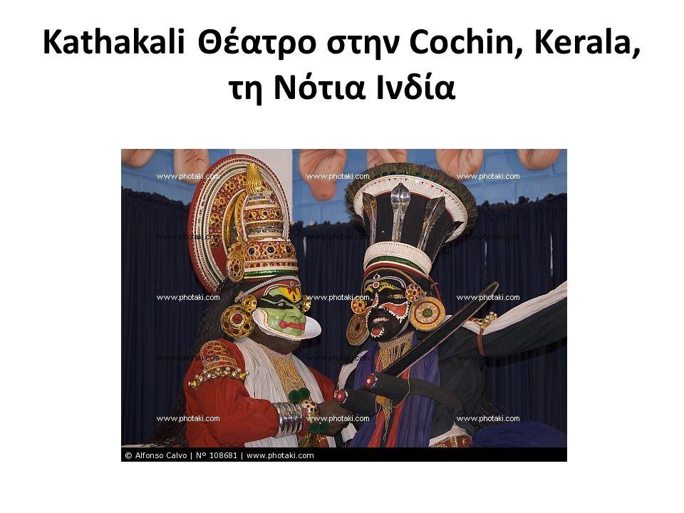 Kathakali Θέατρο στην Cochin, Kerala, τη Νότια Ινδία