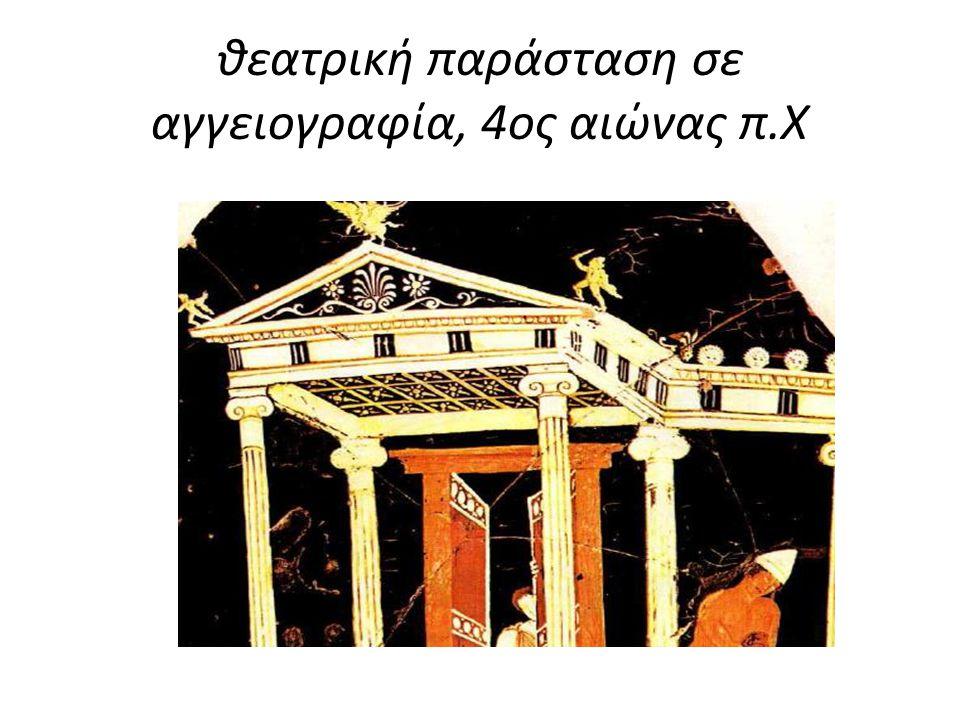 θεατρική παράσταση σε αγγειογραφία, 4ος αιώνας π.Χ