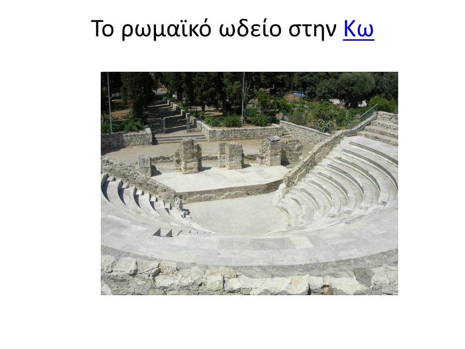 Το ρωμαϊκό ωδείο στην ΚωΚω