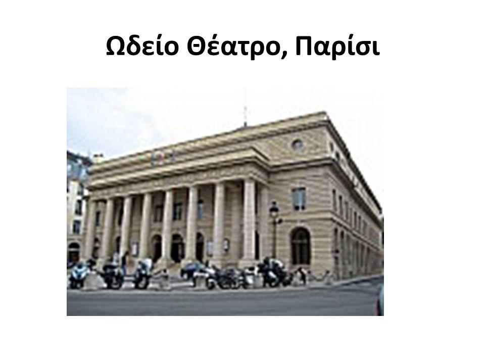 Ωδείο Θέατρο, Παρίσι