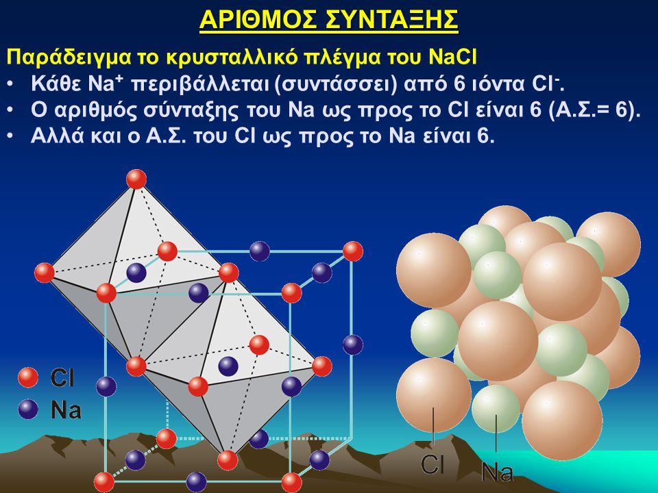 Παράδειγμα το κρυσταλλικό πλέγμα του NaCl Κάθε Na + περιβάλλεται (συντάσσει) από 6 ιόντα Cl -. Ο αριθμός σύνταξης του Na ως προς το Cl είναι 6 (Α.Σ.=