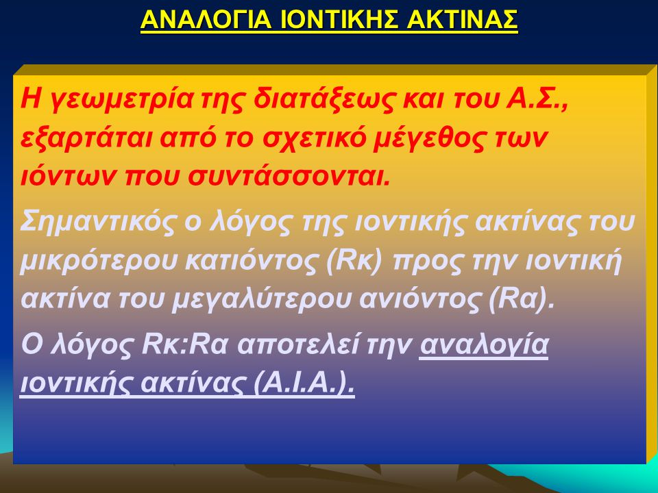 ΑΝΑΛΟΓΙΑ ΙΟΝΤΙΚΗΣ ΑΚΤΙΝΑΣ Η γεωμετρία της διατάξεως και του Α.Σ., εξαρτάται από το σχετικό μέγεθος των ιόντων που συντάσσονται. Σημαντικός ο λόγος της