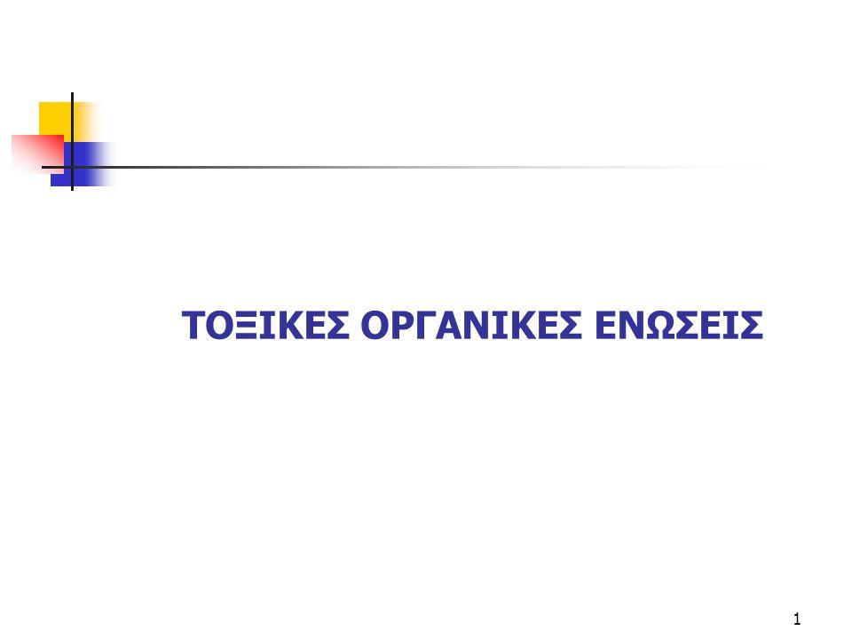 ΤΟΞΙΚΕΣ ΟΡΓΑΝΙΚΕΣ ΕΝΩΣΕΙΣ 1