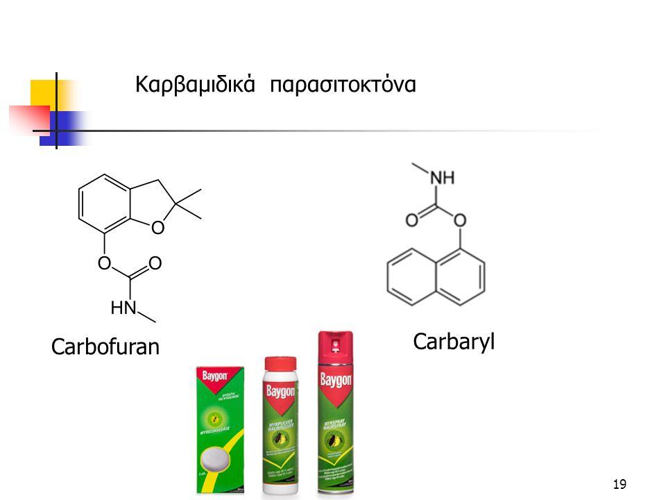 19 Καρβαμιδικά παρασιτοκτόνα Carbofuran Carbaryl