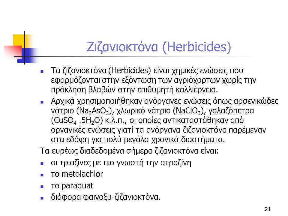 Ζιζανιοκτόνα (Herbicides) Τα ζιζανιοκτόνα (Herbicides) είναι χημικές ενώσεις που εφαρμόζονται στην εξόντωση των αγριόχορτων χωρίς την πρόκληση βλαβών στην επιθυμητή καλλιέργεια.