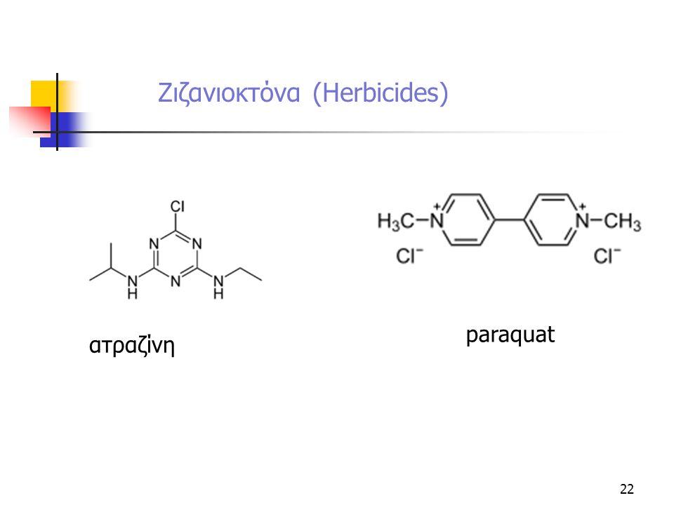 22 ατραζίνη paraquat Ζιζανιοκτόνα (Herbicides)