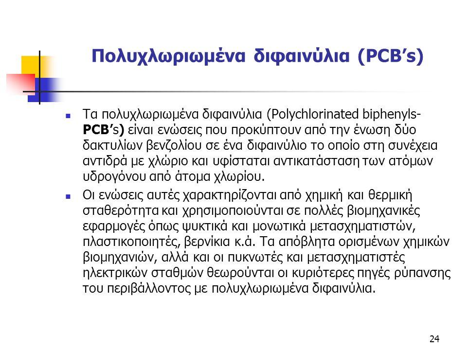 Πολυχλωριωμένα διφαινύλια (PCΒ's) Τα πολυχλωριωμένα διφαινύλια (Polychlorinated biphenyls- PCB's) είναι ενώσεις που προκύπτουν από την ένωση δύο δακτυλίων βενζολίου σε ένα διφαινύλιο το οποίο στη συνέχεια αντιδρά με χλώριο και υφίσταται αντικατάσταση των ατόμων υδρογόνου από άτομα χλωρίου.