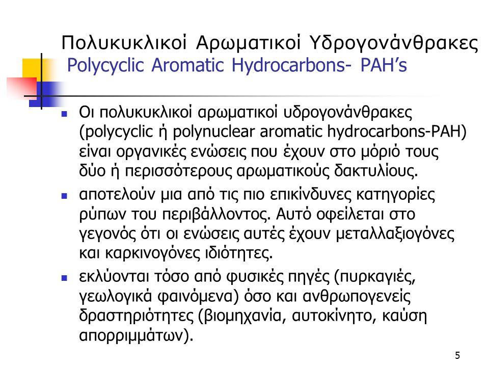 Οι πολυκυκλικοί αρωματικοί υδρογονάνθρακες (polycyclic ή polynuclear aromatic hydrocarbons-PAH) είναι οργανικές ενώσεις που έχουν στο μόριό τους δύο ή περισσότερους αρωματικούς δακτυλίους.