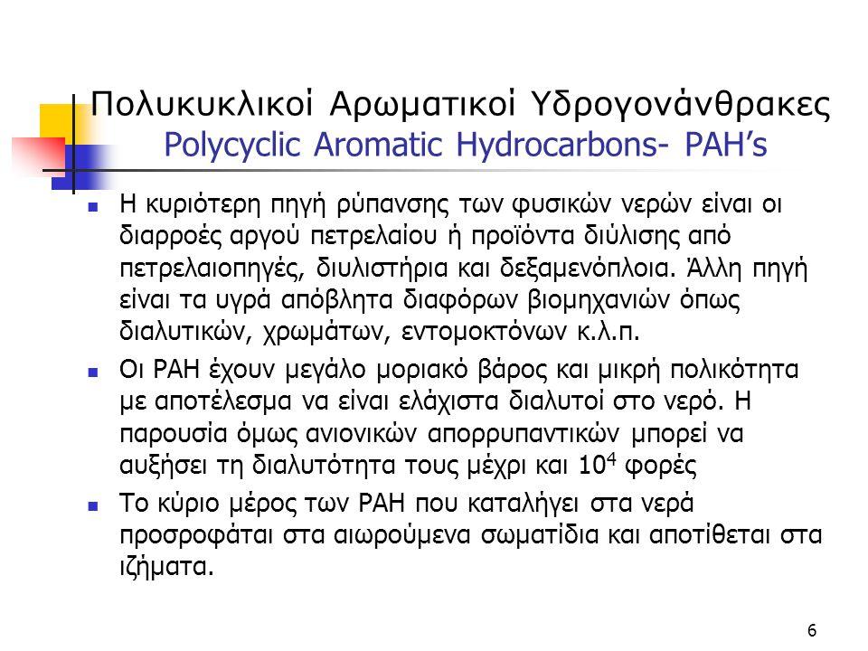 17 dichlorvos parathion malathion Οργανοφωσφορικά παρασιτοκτόνα
