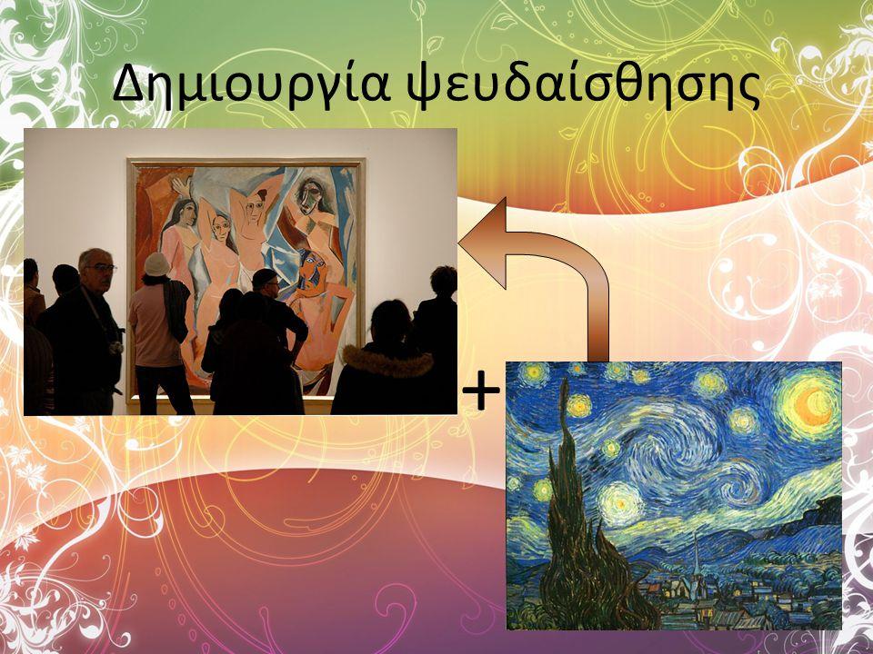 Δημιουργία ψευδαίσθησης +