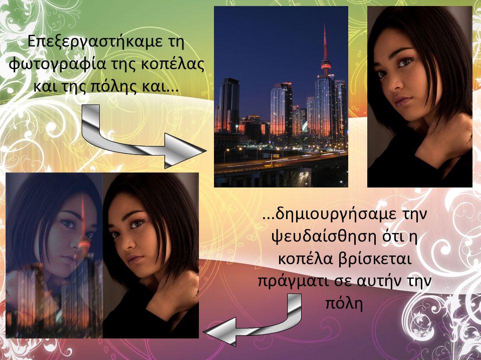 Επεξεργαστήκαμε τη φωτογραφία της κοπέλας και της πόλης και......δημιουργήσαμε την ψευδαίσθηση ότι η κοπέλα βρίσκεται πράγματι σε αυτήν την πόλη