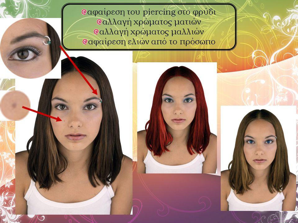 αφαίρεση του piercing στο φρύδι αλλαγή χρώματος ματιών αλλαγή χρώματος μαλλιών αφαίρεση ελιών από το πρόσωπο