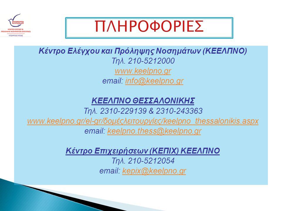 Κέντρο Ελέγχου και Πρόληψης Νοσημάτων (ΚΕΕΛΠΝΟ) Τηλ. 210-5212000 www.keelpno.gr email: info@keelpno.grinfo@keelpno.gr ΚΕΕΛΠΝΟ ΘΕΣΣΑΛΟΝΙΚΗΣ Τηλ. 2310-2