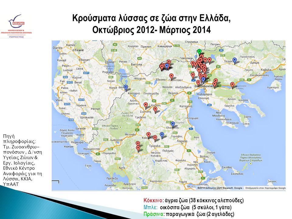 Κρούσματα λύσσας σε ζώα στην Ελλάδα, Οκτώβριος 2012- Μάρτιος 2014 Κόκκινο: άγρια ζώα (38 κόκκινες αλεπούδες) Μπλε: οικόσιτα ζώα (5 σκύλοι, 1 γάτα) Πρά