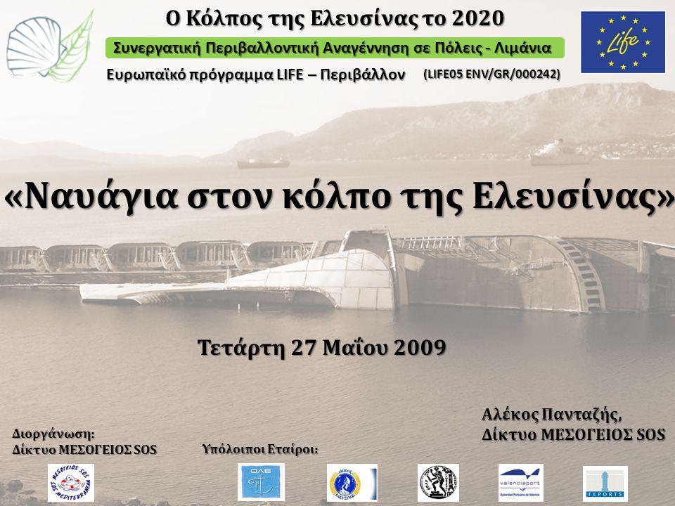 Ο Κόλπος της Ελευσίνας το 2020 Ευρωπαϊκό πρόγραμμα LIFE – Περιβάλλον (LIFE05 ENV/GR/000242) Συνεργατική Περιβαλλοντική Αναγέννηση σε Πόλεις - Λιμάνια