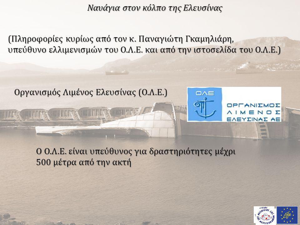 Ναυάγια στον κόλπο της Ελευσίνας Οργανισμός Λιμένος Ελευσίνας (Ο.Λ.Ε.) Ο Ο.Λ.Ε. είναι υπεύθυνος για δραστηριότητες μέχρι 500 μέτρα από την ακτή (Πληρο
