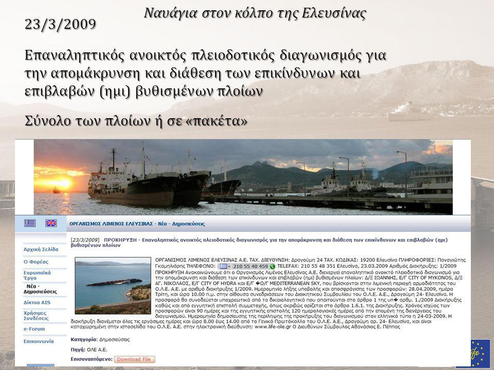 Επαναληπτικός ανοικτός πλειοδοτικός διαγωνισμός για την απομάκρυνση και διάθεση των επικίνδυνων και επιβλαβών (ημι) βυθισμένων πλοίων 23/3/2009 Σύνολο
