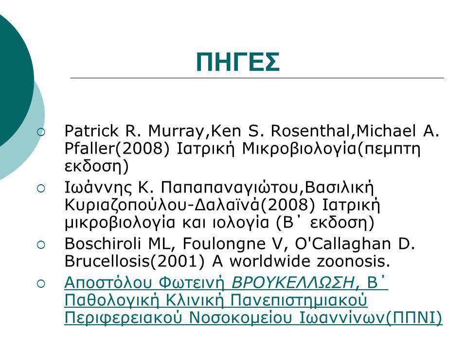 ΠΗΓΕΣ  Patrick R. Murray,Ken S. Rosenthal,Michael A. Pfaller(2008) Ιατρική Μικροβιολογία(πεμπτη εκδοση)  Ιωάννης Κ. Παπαπαναγιώτου,Βασιλική Κυριαζοπ