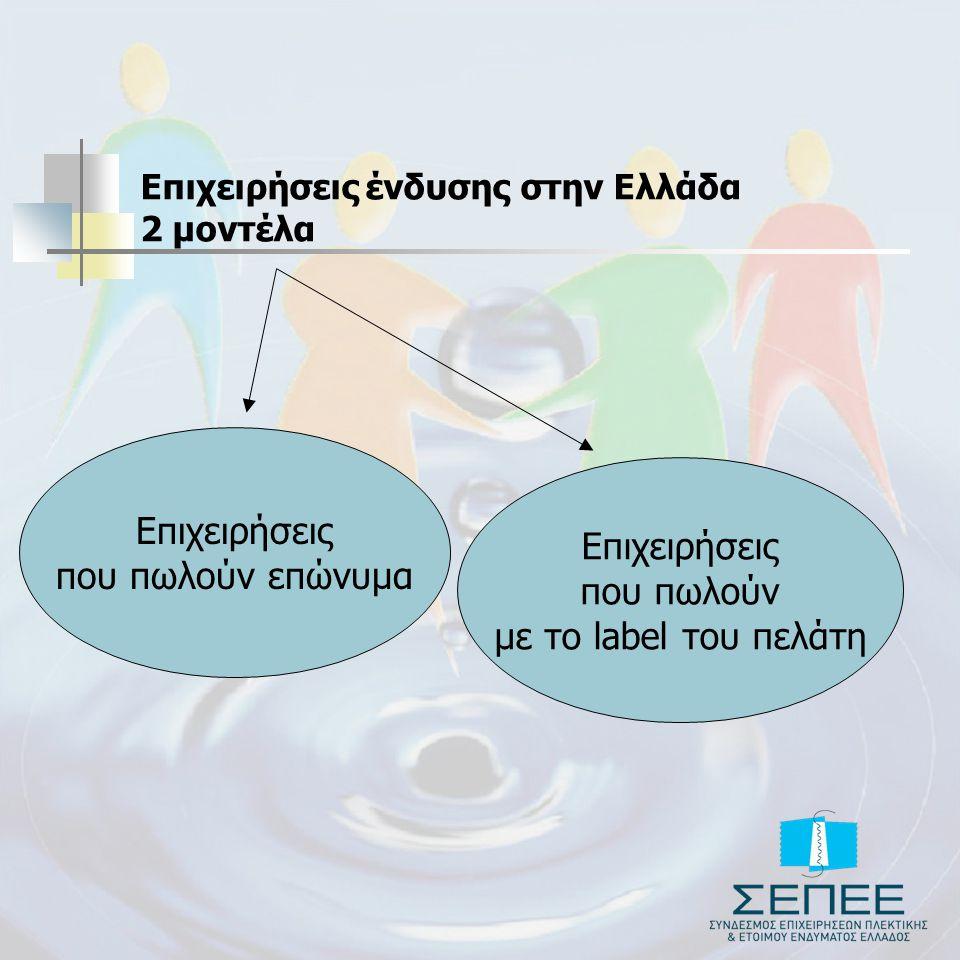 Επιχειρήσεις ένδυσης στην Ελλάδα 2 μοντέλα Επιχειρήσεις που πωλούν επώνυμα Επιχειρήσεις που πωλούν με το label του πελάτη