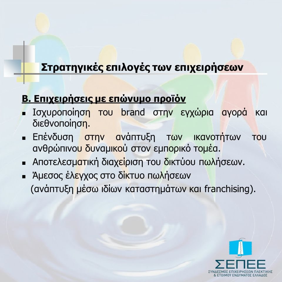 Στρατηγικές επιλογές των επιχειρήσεων Β.
