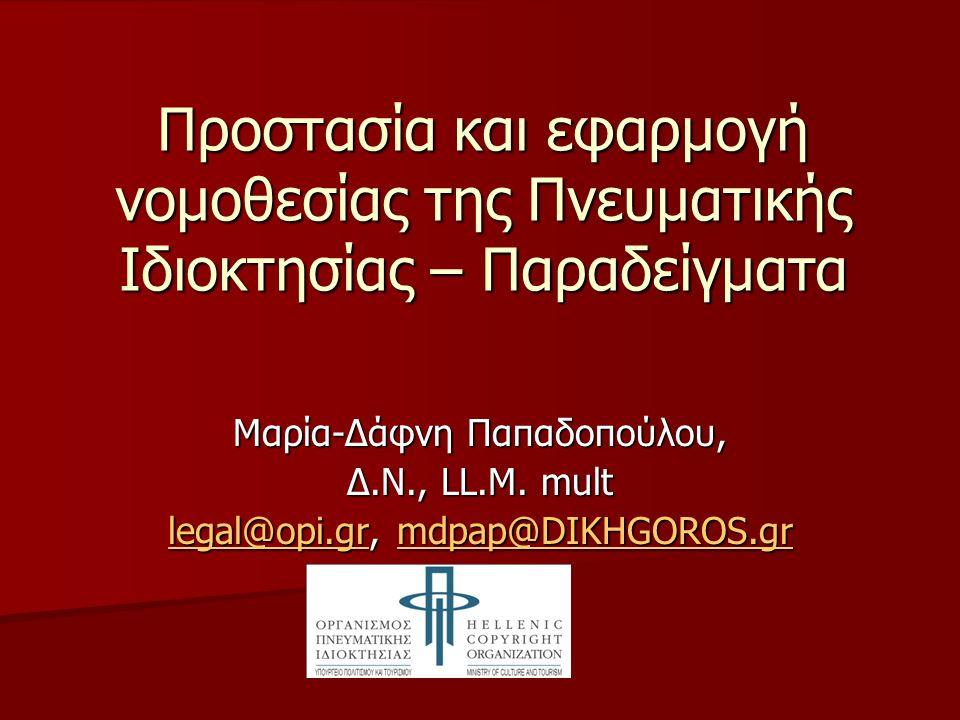 Προστασία και εφαρμογή νομοθεσίας της Πνευματικής Ιδιοκτησίας – Παραδείγματα Μαρία-Δάφνη Παπαδοπούλου, Δ.Ν., LL.M.