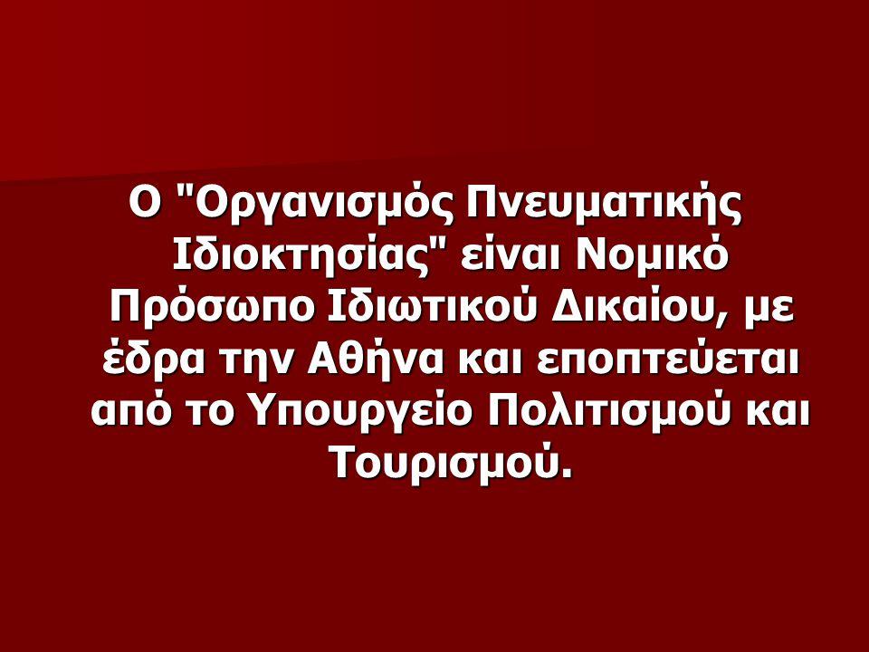 Ο Οργανισμός Πνευματικής Ιδιοκτησίας είναι Νομικό Πρόσωπο Ιδιωτικού Δικαίου, με έδρα την Αθήνα και εποπτεύεται από το Υπουργείο Πολιτισμού και Τουρισμού.