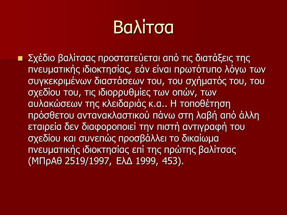Βαλίτσα Σχέδιο βαλίτσας προστατεύεται από τις διατάξεις της πνευματικής ιδιοκτησίας, εάν είναι πρωτότυπο λόγω των συγκεκριμένων διαστάσεων του, του σχήματός του, του σχεδίου του, τις ιδιορρυθμίες των οπών, των αυλακώσεων της κλειδαριάς κ.α..