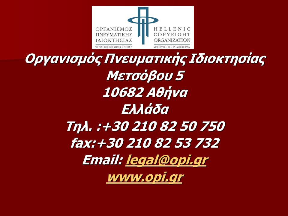 Οργανισμός Πνευματικής Ιδιοκτησίας Μετσόβου 5 10682 Αθήνα Ελλάδα Τηλ.