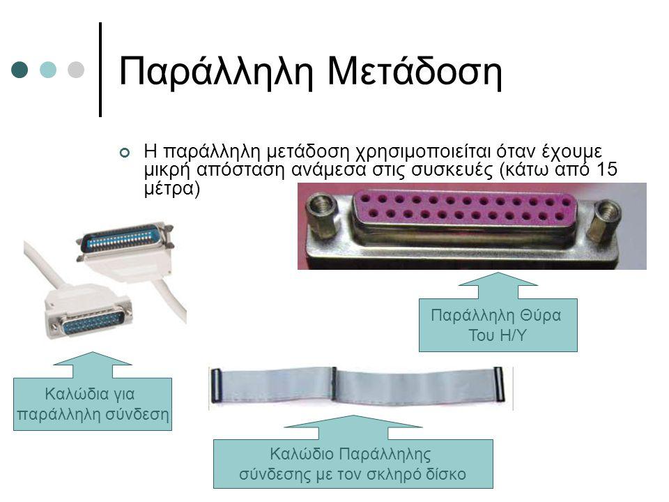 Παράλληλη Μετάδοση Η παράλληλη μετάδοση χρησιμοποιείται όταν έχουμε μικρή απόσταση ανάμεσα στις συσκευές (κάτω από 15 μέτρα) Καλώδια για παράλληλη σύν