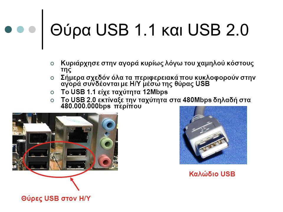 Θύρα USB 1.1 και USB 2.0 Κυριάρχησε στην αγορά κυρίως λόγω του χαμηλού κόστους της Σήμερα σχεδόν όλα τα περιφερειακά που κυκλοφορούν στην αγορά συνδέο