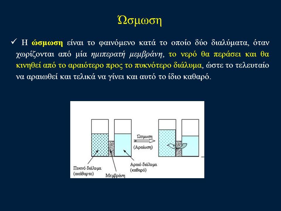 Ώσμωση Η ώσμωση είναι το φαινόμενο κατά το οποίο δύο διαλύματα, όταν χωρίζονται από μία ημιπερατή μεμβράνη, το νερό θα περάσει και θα κινηθεί από το α