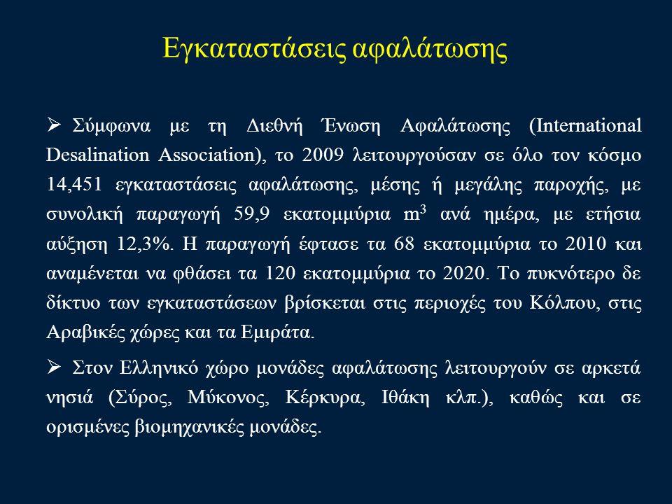 Εγκαταστάσεις αφαλάτωσης  Σύμφωνα με τη Διεθνή Ένωση Αφαλάτωσης (International Desalination Association), το 2009 λειτουργούσαν σε όλο τον κόσμο 14,4