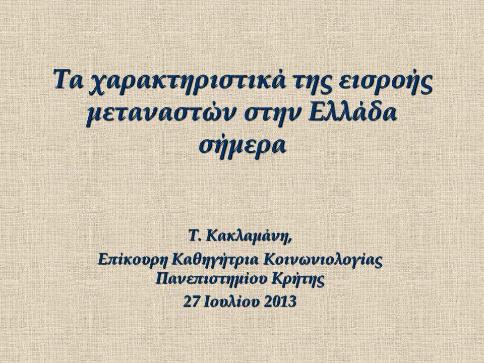 Τα χαρακτηριστικά της εισροής μεταναστών στην Ελλάδα σήμερα Τ.
