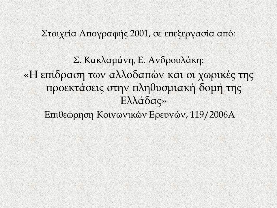 Στοιχεία Απογραφής 2001, σε επεξεργασία από: Σ. Κακλαμάνη, Ε.