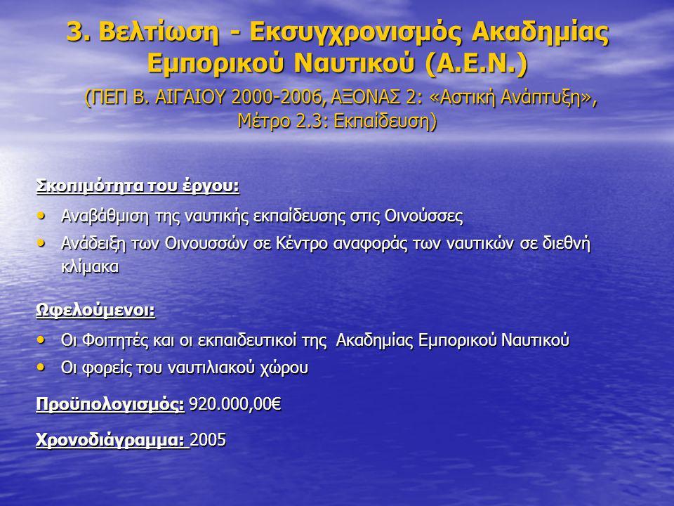 3. Βελτίωση - Εκσυγχρονισμός Ακαδημίας Εμπορικού Ναυτικού (Α.Ε.Ν.) (ΠΕΠ Β.