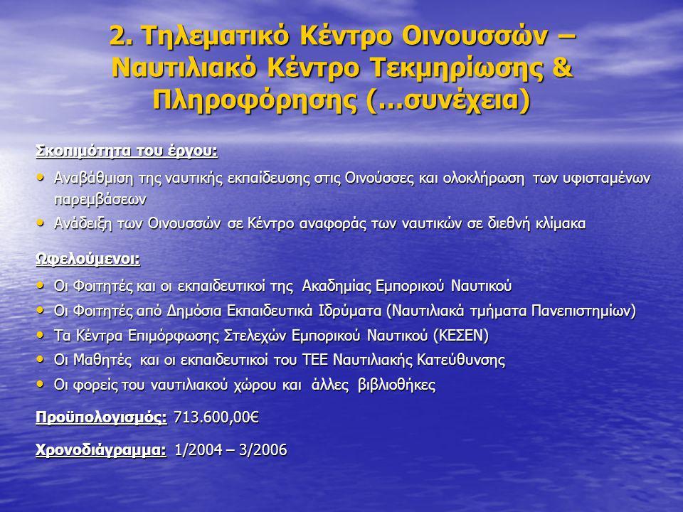 2. Τηλεματικό Κέντρο Οινουσσών – Ναυτιλιακό Κέντρο Τεκμηρίωσης & Πληροφόρησης (…συνέχεια) Σκοπιμότητα του έργου: Αναβάθμιση της ναυτικής εκπαίδευσης σ