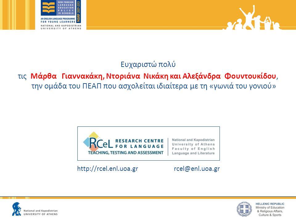 http://rcel.enl.uoa.gr rcel@enl.uoa.gr Ευχαριστώ πολύ τις Μάρθα Γιαννακάκη, Ντοριάνα Νικάκη και Αλεξάνδρα Φουντουκίδου, την ομάδα του ΠΕΑΠ που ασχολεί
