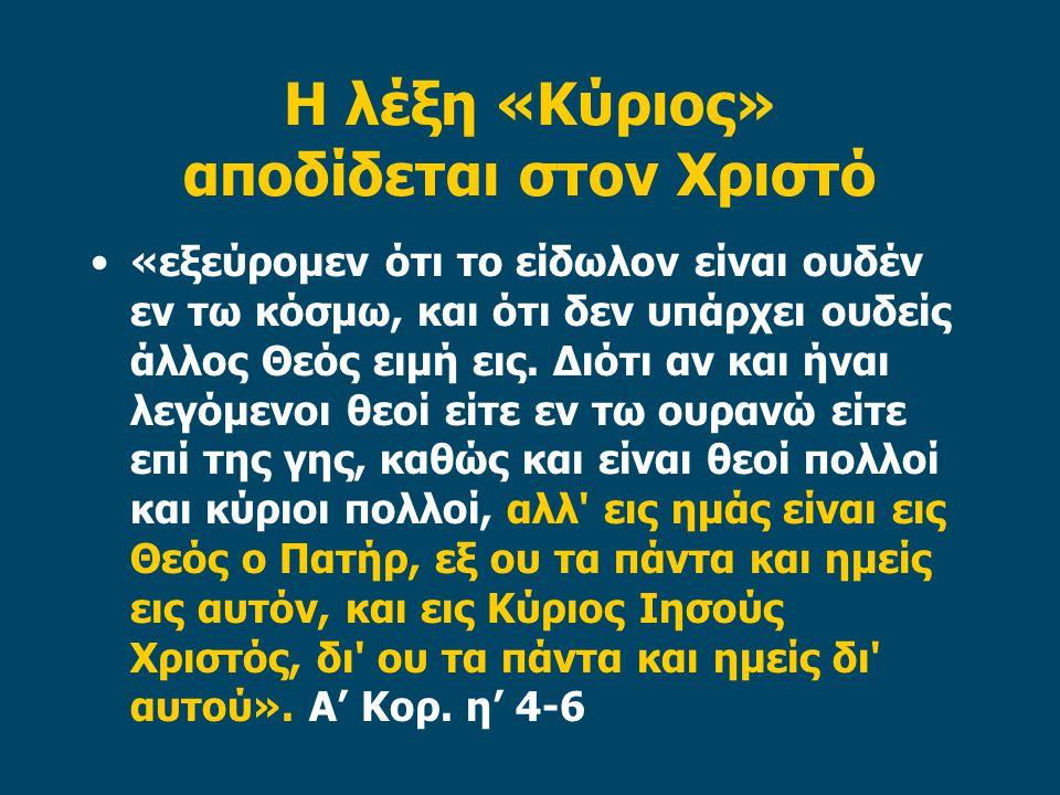 Η λέξη «Κύριος» αποδίδεται στον Χριστό «εξεύρομεν ότι το είδωλον είναι ουδέν εν τω κόσμω, και ότι δεν υπάρχει ουδείς άλλος Θεός ειμή εις.