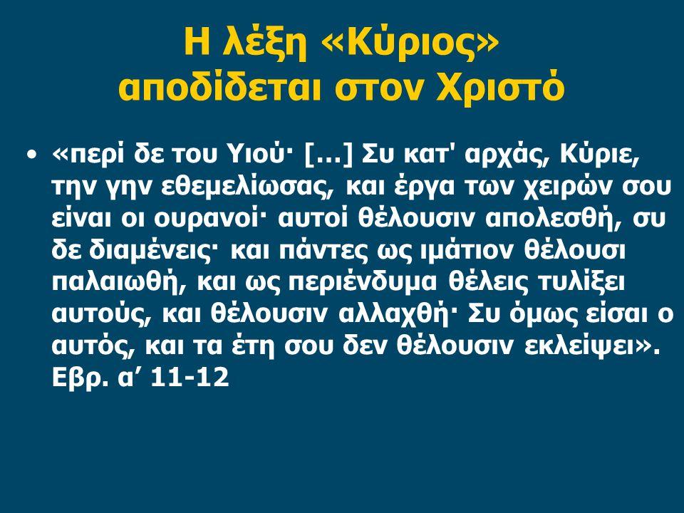 Η λέξη «Κύριος» αποδίδεται στον Χριστό «περί δε του Υιού· […] Συ κατ αρχάς, Κύριε, την γην εθεμελίωσας, και έργα των χειρών σου είναι οι ουρανοί· αυτοί θέλουσιν απολεσθή, συ δε διαμένεις· και πάντες ως ιμάτιον θέλουσι παλαιωθή, και ως περιένδυμα θέλεις τυλίξει αυτούς, και θέλουσιν αλλαχθή· Συ όμως είσαι ο αυτός, και τα έτη σου δεν θέλουσιν εκλείψει».
