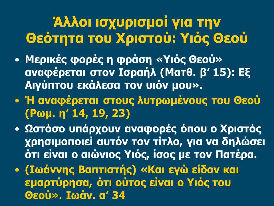 Άλλοι ισχυρισμοί για την Θεότητα του Χριστού: Υιός Θεού Μερικές φορές η φράση «Υιός Θεού» αναφέρεται στον Ισραήλ (Ματθ.