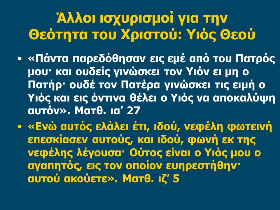 Άλλοι ισχυρισμοί για την Θεότητα του Χριστού: Υιός Θεού «Πάντα παρεδόθησαν εις εμέ από του Πατρός μου· και ουδείς γινώσκει τον Υιόν ει μη ο Πατήρ· ουδέ τον Πατέρα γινώσκει τις ειμή ο Υιός και εις όντινα θέλει ο Υιός να αποκαλύψη αυτόν».