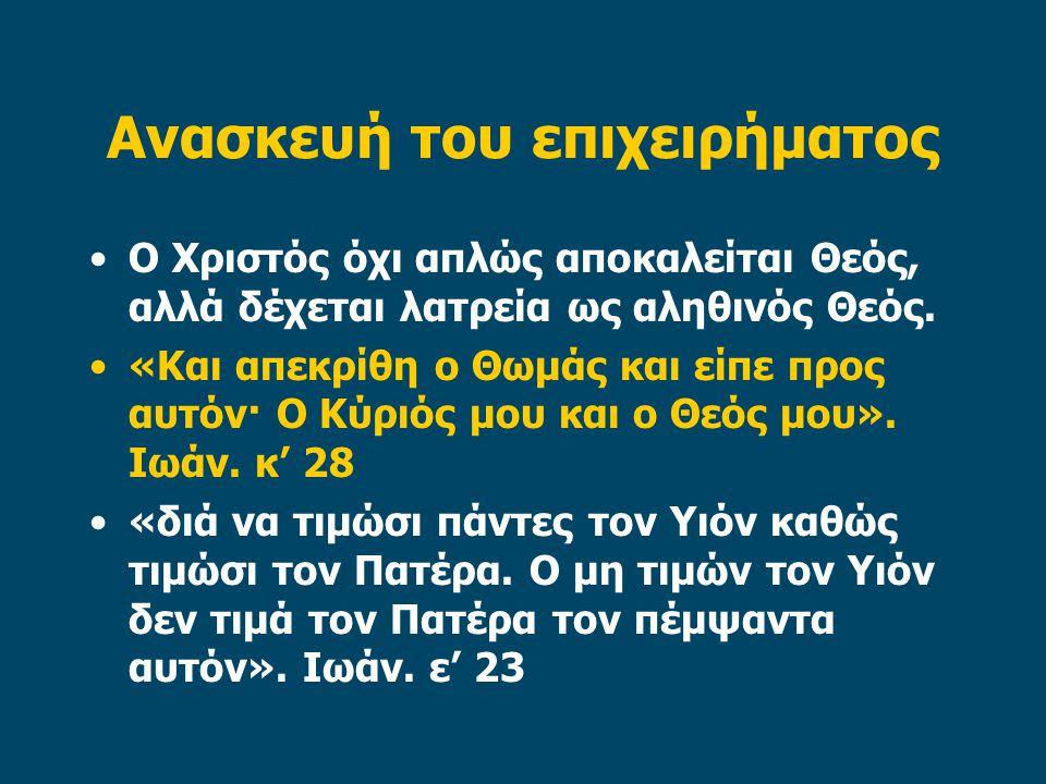 Ανασκευή του επιχειρήματος Ο Χριστός όχι απλώς αποκαλείται Θεός, αλλά δέχεται λατρεία ως αληθινός Θεός.