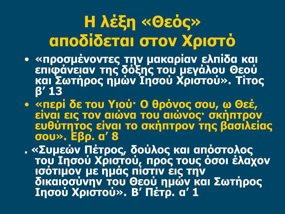 Άλλοι ισχυρισμοί για την Θεότητα του Χριστού: Υιός ανθρώπου Ο τίτλος «Υιός Ανθρώπου» χρησιμοποιείται 24 φορές στα τέσσερα ευαγγέλια, αλλά μόνον από τον Ιησού Χριστό και με τον τίτλο αυτό αναφέρεται στον εαυτό Του, π.χ.