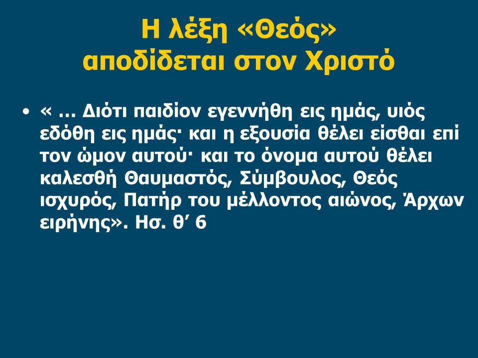 Άλλοι ισχυρισμοί για την Θεότητα του Χριστού: Υιός ανθρώπου Ο τίτλος «Υιός Ανθρώπου» αναφερόταν σε μια προφητεία του Δανιήλ, όπου παρουσιάζεται μια μορφή με ουράνια, θεϊκή καταγωγή, η οποία κατέρχεται με τις νεφέλες του ουρανού: «Είδον εν οράμασι νυκτός και ιδού, ως Υιός ανθρώπου ήρχετο μετά των νεφελών του ουρανού και έφθασεν έως του Παλαιού των ημερών και εισήγαγον αυτόν ενώπιον αυτού.